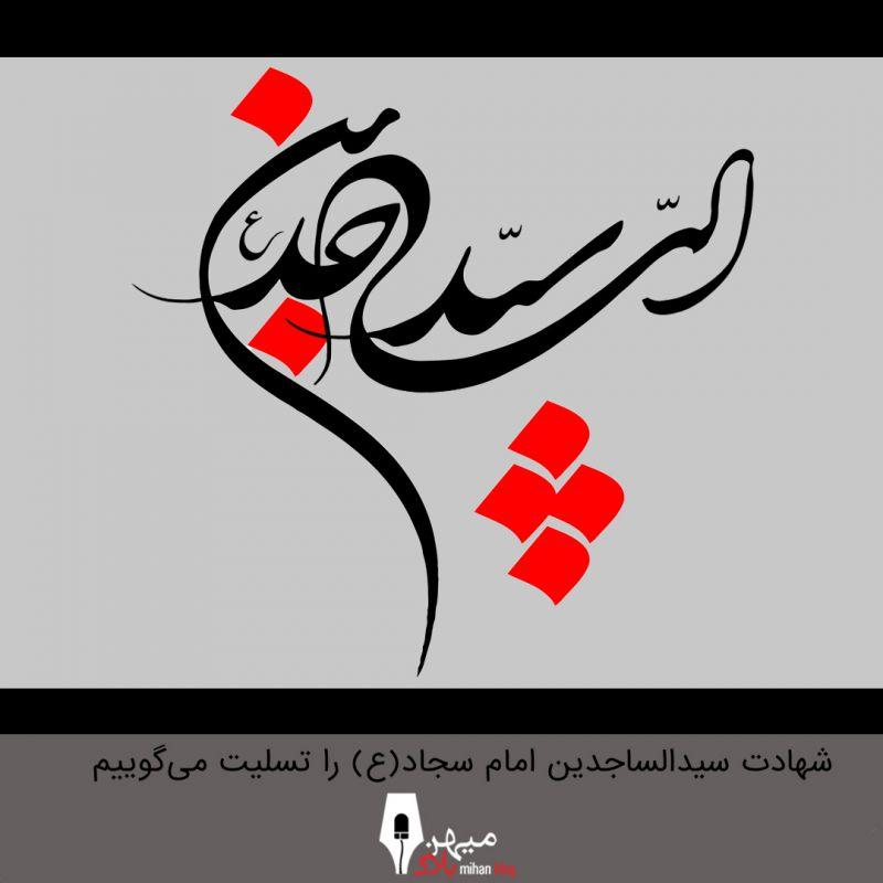 شهادت امام سجاد (ع) را تسلیت میگوییم  #محرم  #شهادت