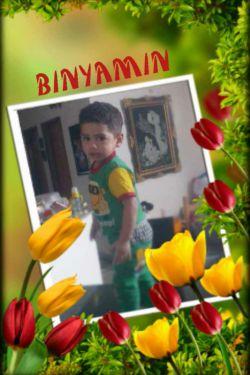 عشقم ، عمرم ، همه چیزم ،پسرم بنیامین