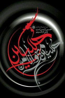 السلام علیک یا ابا عبدالله(ع)