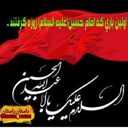 عاشقان امام حسین علیه السلام رو تگ کنید تا همه از خوندن این روایت لذت ببرند.