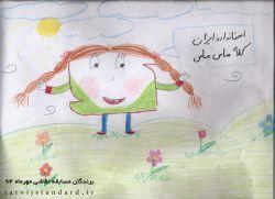 برندگان مسابقه - سحر سادات موسوی - نجف آباد