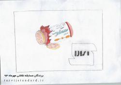 برندگان مسابقه - آریانا کلوشانی - دبستان مهاد اصفهان