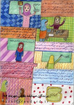 برندگان مسابقه - مریم دریس فریحی - دبستان پروین اعتصامی اصفهان