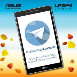 برای دریافت جدیدترین اخبار ایسوس می توانید به کانال رسمی این شرکت در تلگرام بپیوندید https://telegram.me/asusiran