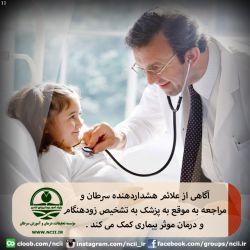 آگاهی از علائم هشداردهنده سرطان ومراجعه به موقع به پزشک به تشخیص زودهنگام و درمان موثر بیماری کمک می کند. در بیشتر مواقع این علائم، به معنی وجود سرطان نیستند . همچنین ممکن است به دلیل وجود تومور خوشخیم یا دلایل دیگر باشند و تنها پزشک میتواند در این مورد نظر دهد. شخصی که این علائم یا تغییرات دیگری در او مشاهده شود باید به پزشک مراجعه كند . مطالب تکمیلی در : http://www.ncii.ir