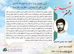 وصیت نامه شهید سید موسی حسینی