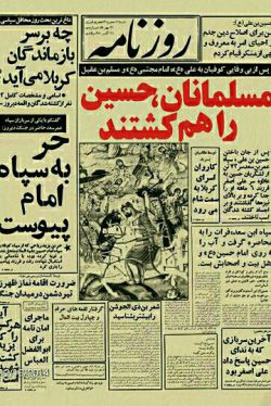 اگر زمان امام حسین (ع)روزنامه بود...