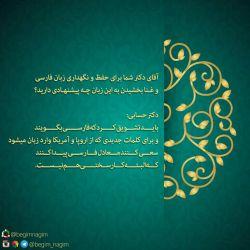 #دکتر_حسابی : باید تشویق کرد که فارسی بگویند...