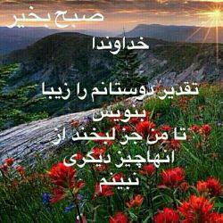 ان شاءالله......الهی آمین