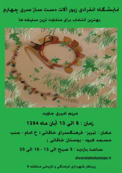 نمایشگاه انفرادی زیورآلات دست ساز سری چهارم