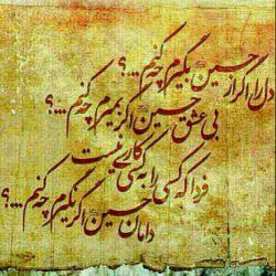 """""""اللهم الرزقنا شفاعت الحسین علیه السلام"""""""