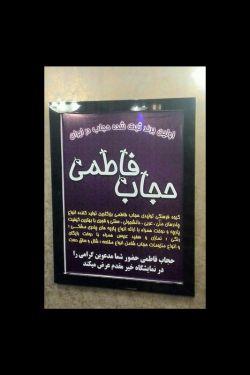 مشارکت گروه فرهنگی تولیدی حجاب فاطمی در جشنواره کلاف آبان ماه ۱۳۹۴