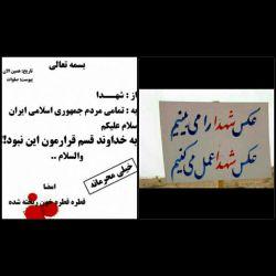شهدا شرمنده ایم ... روحشون شاد ،خوش به غیرت اتون    افتخار میکنم پسر یه شهید رفیقمه @khateresaz
