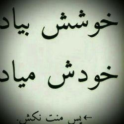 عشق اجباری عشق نیست