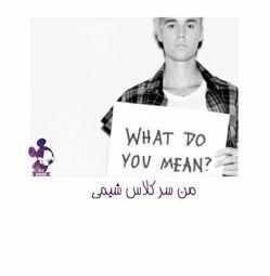 آهنگ جدید جاستین بیبر :(منظورت چیه؟)