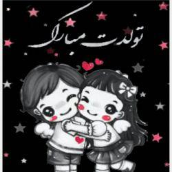 @maryam36  تولدت مبارک اجیییییم،ایشالله هزار ساله بشیییییی،همیشه سلامت باشی،کادویی بهتر ارزویه سلامتی نمیبینم:)