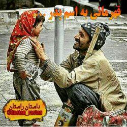 تقدیم به همه مهربان پدرها... لطفا یک صلوات برای سلامتی یا شادی روح همه پدران مهربان بفرستید و دوستان را تگ کنید.ممنون