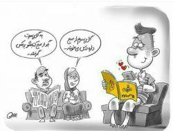کاریکاتور وضعیت تحصیلی دانش آموزان امروزی
