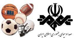 سایت رسانه و ورزش با اخبار رسانه ایران و ورزش جهان پذیرای شما عزیزان است.