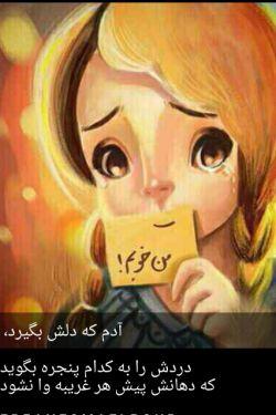 محال است ببخشم کسی را که، وسط خنده هایم وقتی به یادش می افتم    گریه ام میگیرد...!!!