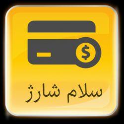 آسان ترین روش خرید شارژ-اینترنت و تری جی....این برنامه از همه کارت های بانکی پشتیبانی می کند..حتی سپه. دانلود رایگان از بازار صفحه تلگرام  telegram.me/salamsharj