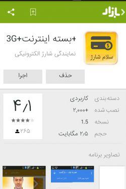 """بیش از 2000 نفر در کشور این برنامه را بر روی گوشی خود نصب کرده اند. دانلود رایگان از کافه بازار.  http://cafebazaar.ir/app/com.salamsharj.ussd/?l=fa با """"سلام شارژ"""" بدون نیاز به اینترنت،شارژ-بسته اینترنت و تری جی بخرید  تلگرام  telegram.me/salamsharj"""