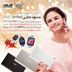 هنوز فرصت دارید تا یکی از 30 برنده خوش شانس ZenWatch 2 در جشنواری طلایی ASUS ZenPad باشید.