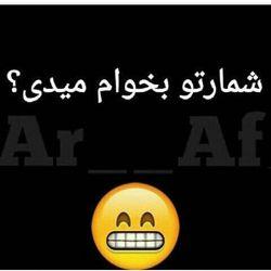 بی شوخی...♥:-(