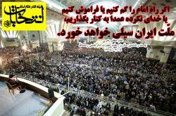 . . . ملت ایران سیلی خواهد خورد