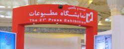 بیست یکمین نمایشگاه مطبوعات