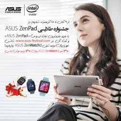 همچنان شما فرصت دارید تا یکی از 30 برنده خوش شانس جشنوار طلایی ASUS ZenPad باشید