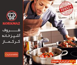 هم اکنون در ارس استور :   http://www.arasstore.com/index.php?manufacturers_id=20  جدید ترین ظروف آشپزخانه کرکماز ترکیه  30 درصد ارزان تر از همه جا