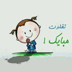 تولدت مبارک @....alireza.....