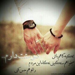 دوستت دارم ...