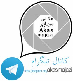 کانال تلگرامی عکاس مجازی https://telegram.me/akasmajazi