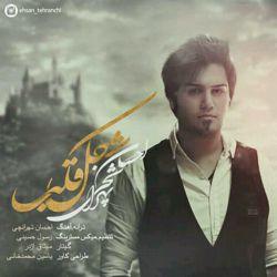 اهنگ جدید احسان تهرانچی بنام شکل قلب عالیه