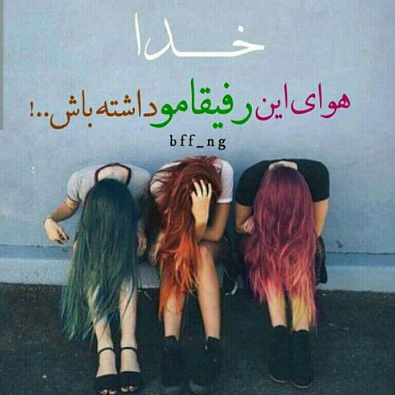 @nilofar.nnd  @matine19