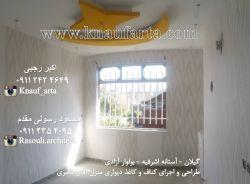 طراحی ( دوبعدی ) و اجرای کناف و کاغذ دیواری ... گیلان.آستانه اشرفیه.بولوار آزادی.منزل آقای ناصری