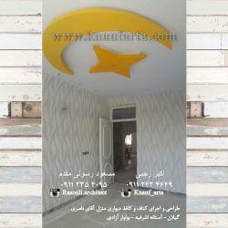 طراحی ( دو بعدی ) و اجرای سقف کاذب کناف و کاغذ دیواری ... گیلان..آستانه اشرفیه..بولوار آزادی..منزل آقای ناصری