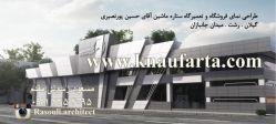 طراحی نمای فروشگاه و تعمیرگاه آقای حسین پورنصیری...گیلان. رشت. میدان جانبازان