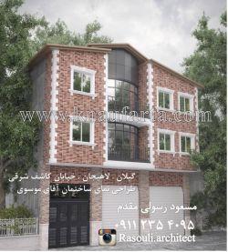 طراحی نمای ساختمان آقای موسوی ... گیلان. لاهیجان. خیابان کاشف شرقی