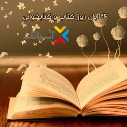 برگهای سبز با رگبرگهای سفید، باعث میوه دادن درخت می شوند ؛ و برگهای سفید با رگبرگهای سیاه ، باعث ثمر دادن مغزها کتاب بخوانیم...