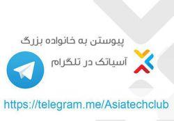 عضویت در کانال آسیاتک