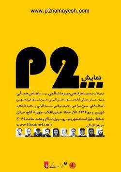 پوستر نمایش پی2