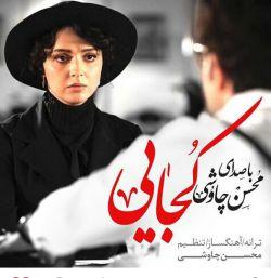 """""""کجـــایی"""" آهنگ زیبای محسن چاوشی به همراهی سینا سرلک/ HMD"""