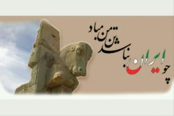 فارغ از هر نوع دیگاه سیاسی و مذهبی عاشقتم #ایران