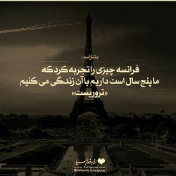 بشار اسد : فرانسه چیزی را تجربه کرد که ما پنج سال است داریم با ان زندگی میکنیم... #_تروریست