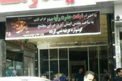 بازار طلا فروشی مشهد؛اسلام وعلیک یابی بیه سه ساله