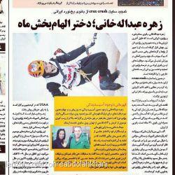 http://jjo.ir/CBpqPn زهره عبد اله خانی- مصاحبه با جام بانوان-آبان 94