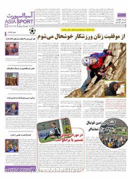 زهره عبد اله خانی- مصاحبه با روزنامه آسیا- آبان 94
